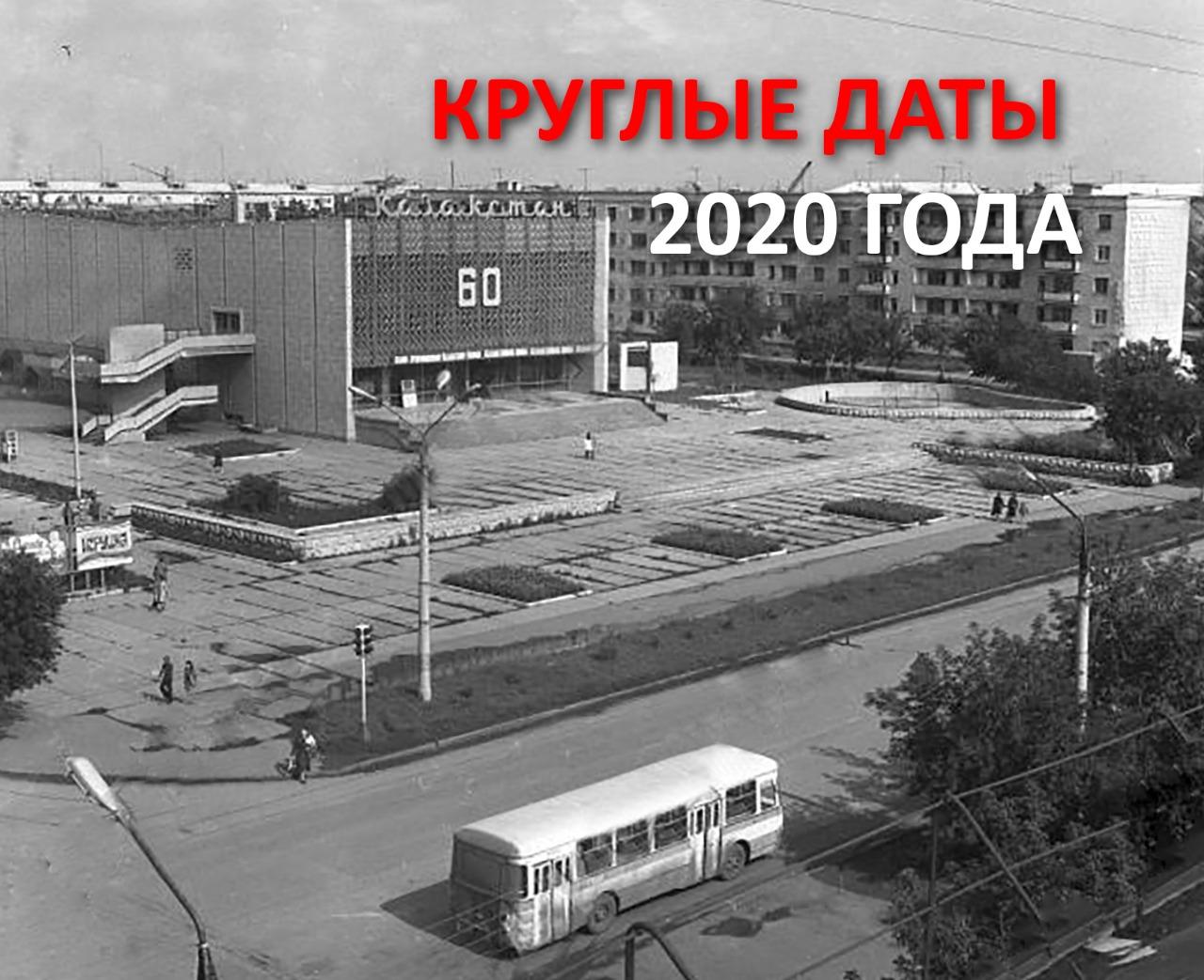 Все юбилейные даты 2020 года в Петропавловске