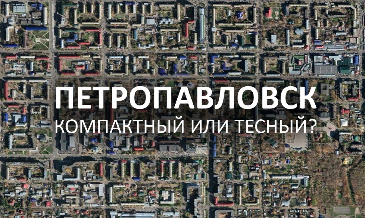 Петропавловск: операция «уплотнение»