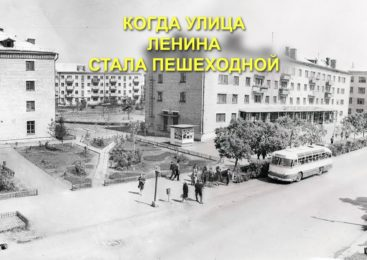 Как улица Ленина в Петропавловске стала пешеходной