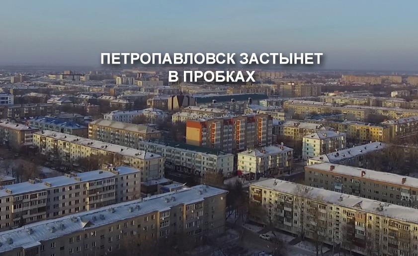 Когда Петропавловск встанет в пробках?