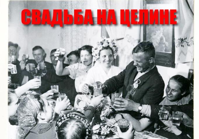 Ленинское — 1960: как жили целинники на Севере Казахстана