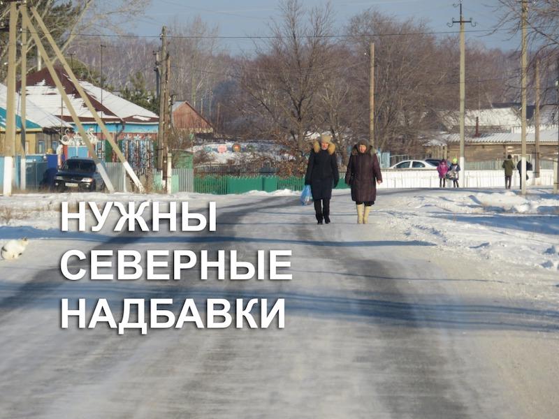 Жители Петропавловска останутся, если вернут «северную» надбавку?