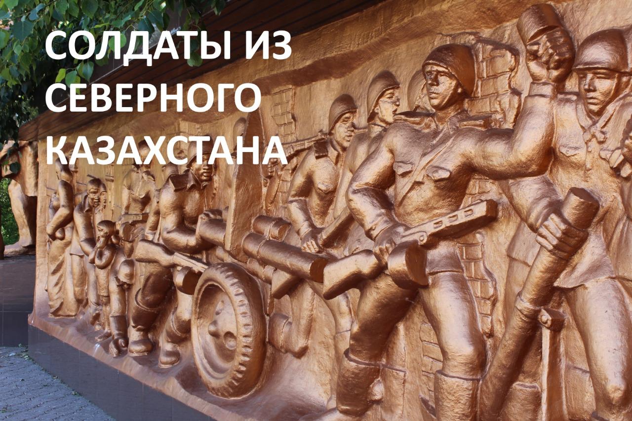 Солдаты из деревень Северного Казахстана