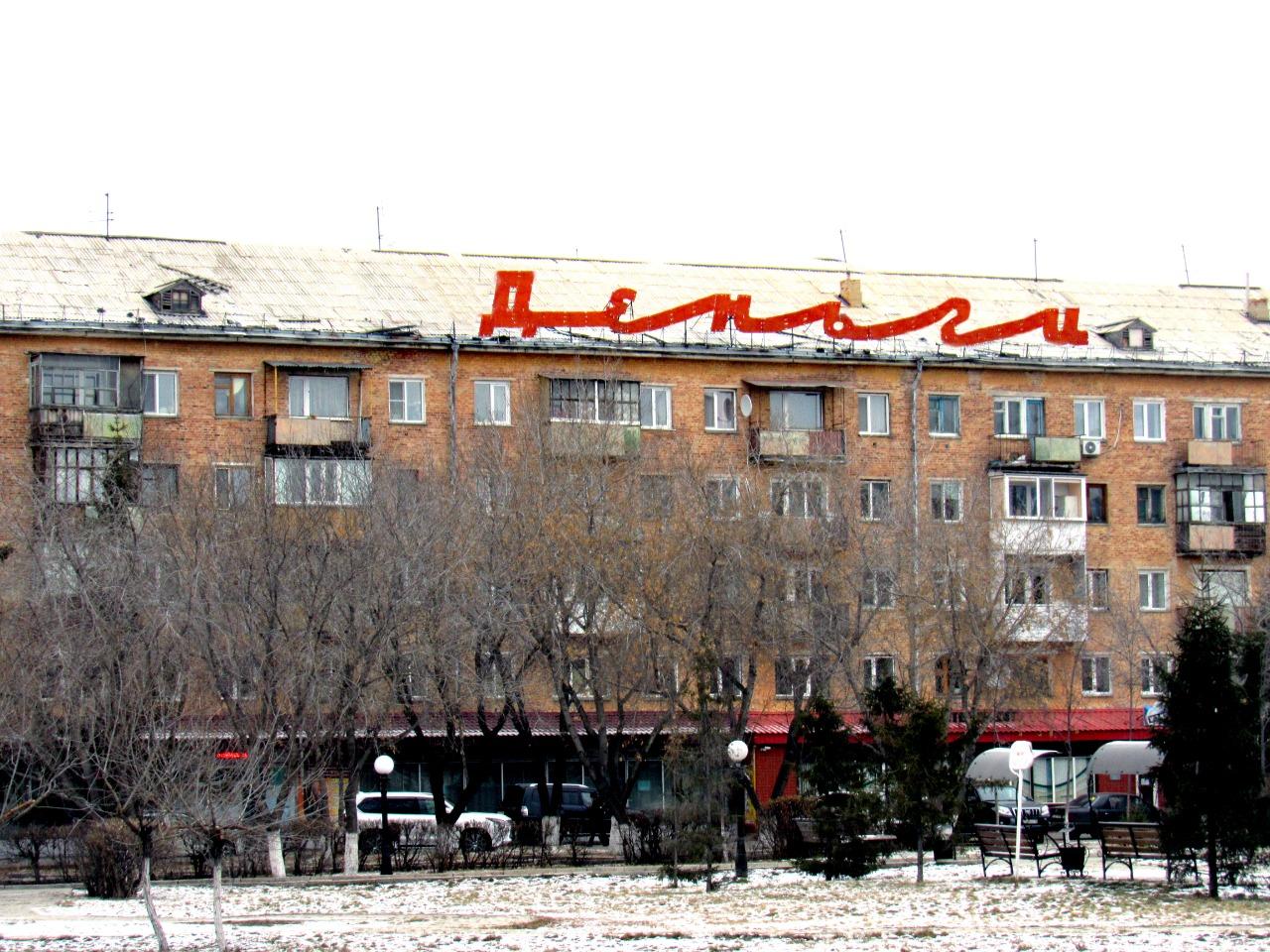 Новые лозунги Петропавловска