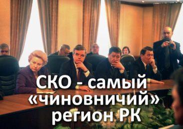 Северо-Казахстанская область лидирует по «концентрации» чиновников