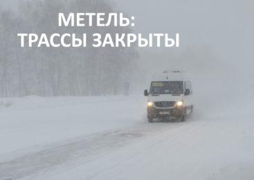 Закрыты все дороги: на севере Казахстана метель