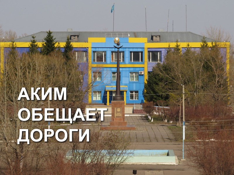 Аким Тимирязевского района пообещал ремонт дорог в 2020 году