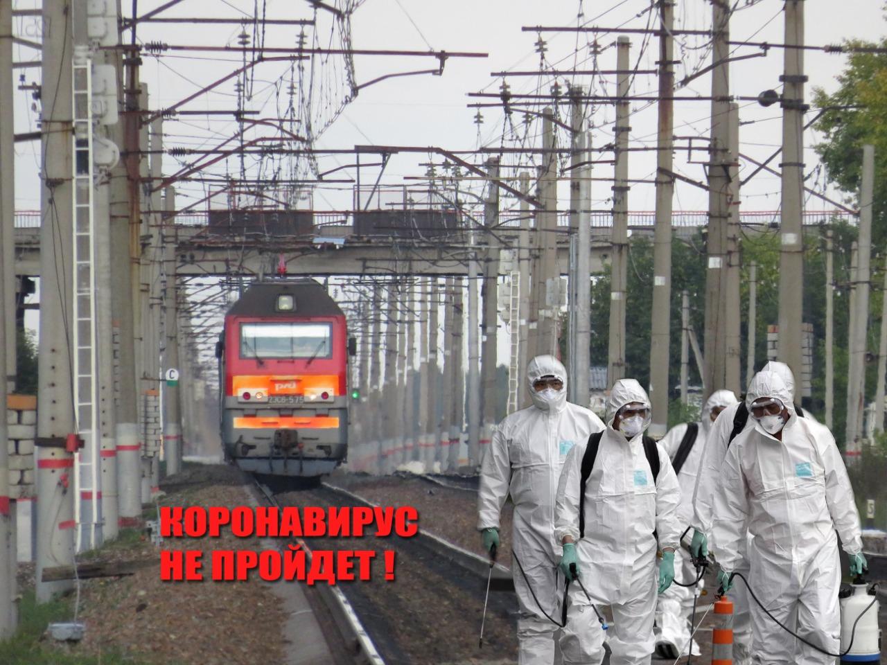 Поезда РЖД, проезжающие Петропавловск, дезинфицируют от китайской пневмонии