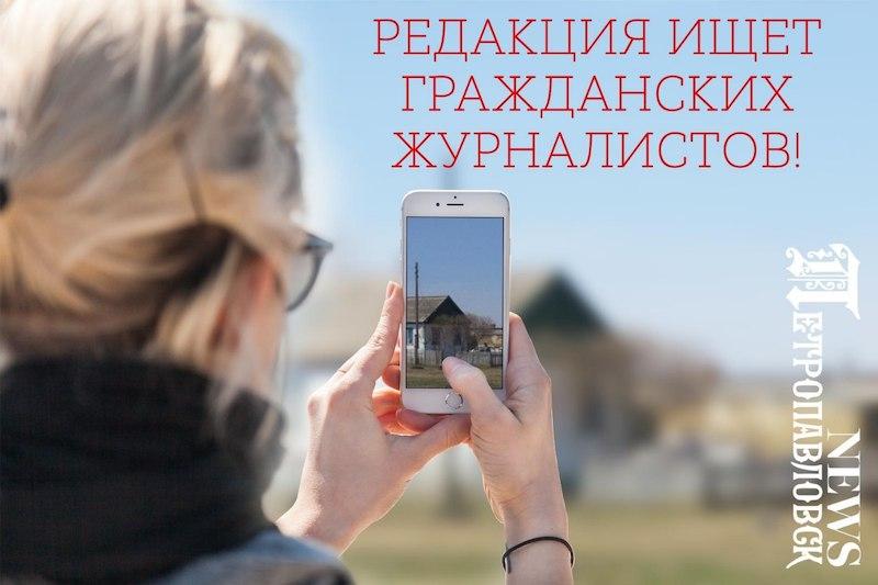 Редакция приглашает гражданских журналистов из сёл Северо-Казахстанской области
