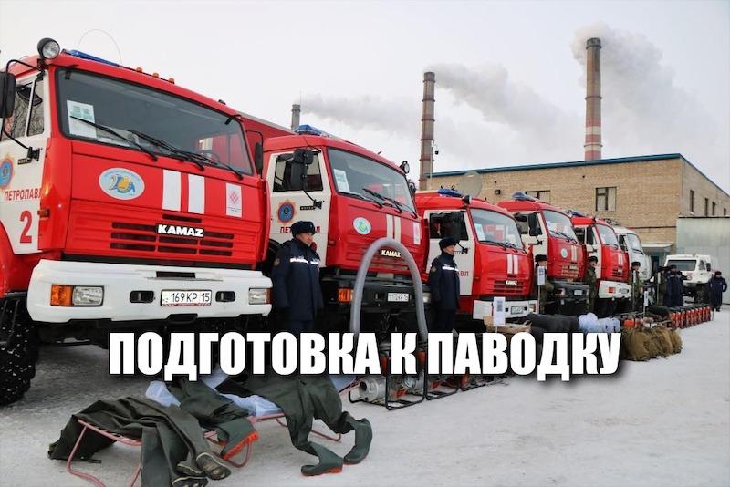 В Петропавловске спасатели готовятся к паводку