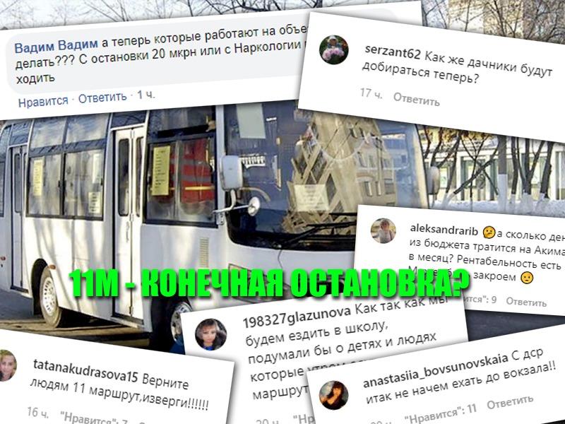 Жители Петропавловска недовольны исчезновением маршрута 11 М