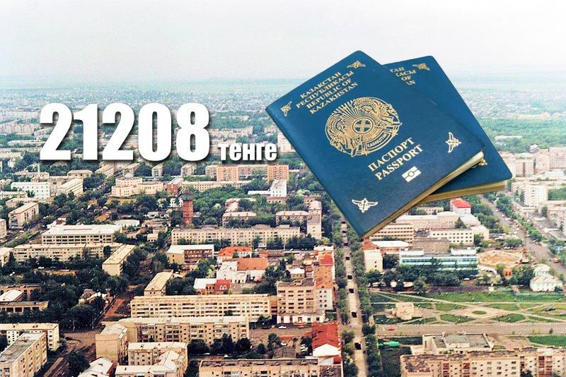 Получение паспорта в 2020 году обойдется жителям Петропавловска в 21208 тенге