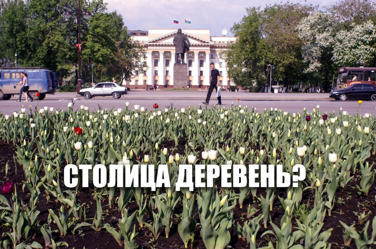 Жители Петропавловска хотят переехать в «столицу деревень»