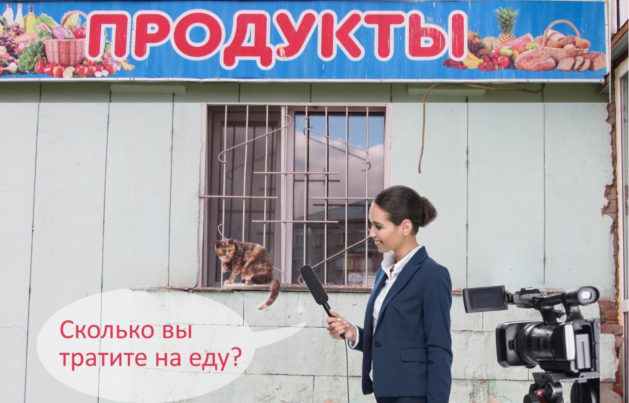 Сколько денег «съедают» жители Петропавловска — опрос
