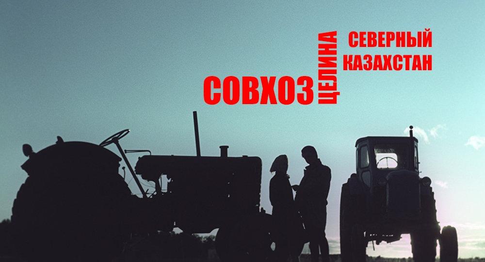 Цветное ретро: освоение целины в Северном Казахстане в 70-е