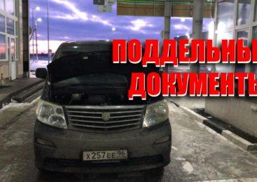 Подозрительную Тойоту из России не пустили в Северный Казахстан