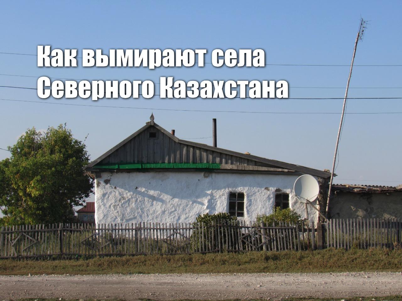 Как исчезают села Северного Казахстана — 2
