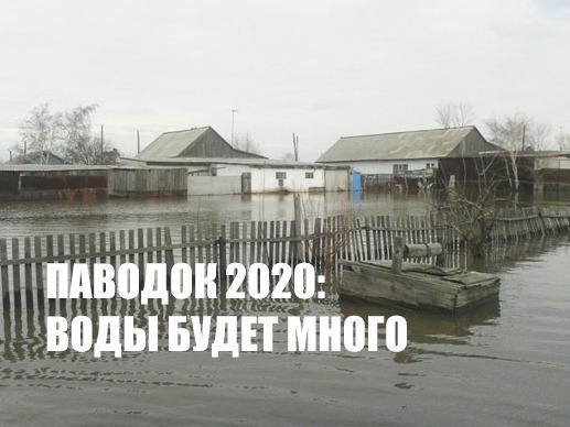 Паводок-2020 на севере Казахстана может быть рекордным