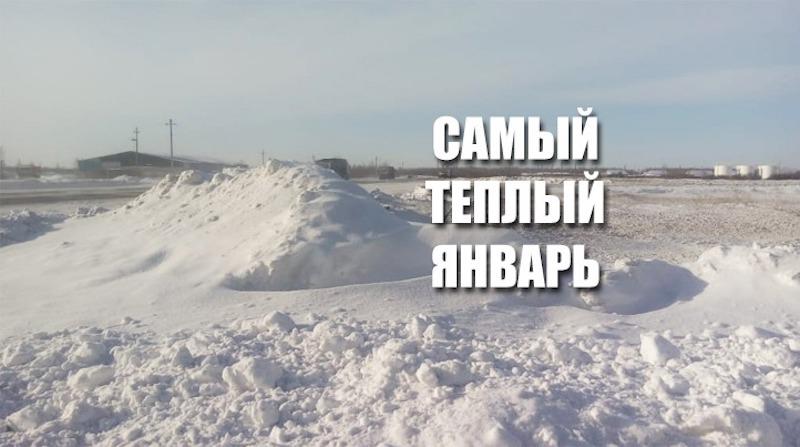 Январь в Петропавловске был самым теплым за 13 лет