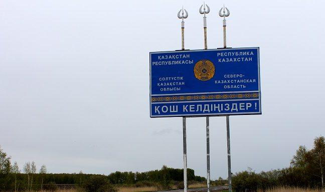 В пунктах пересечения государственной границы на севере Казахстана усилили санитарный контроль