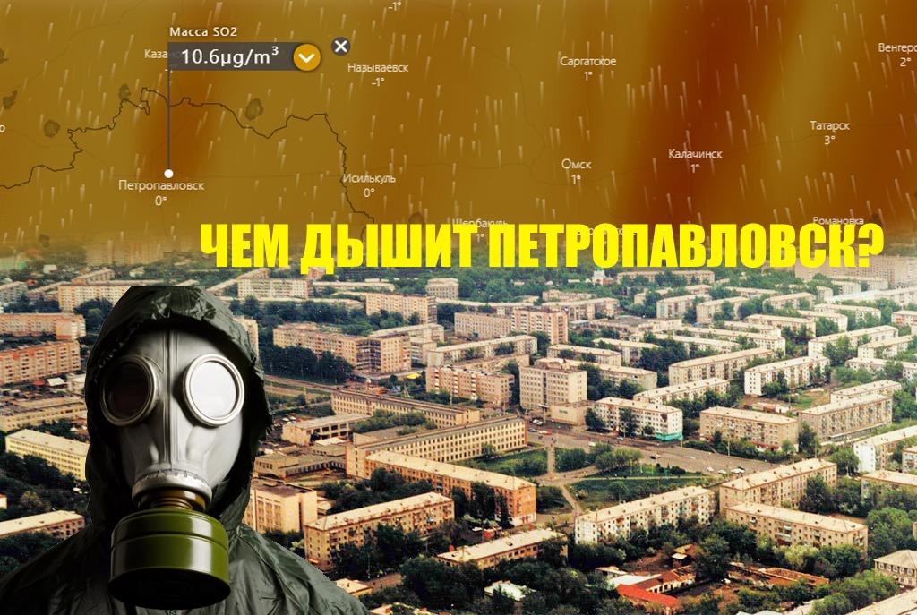 Чем дышит Петропавловск?