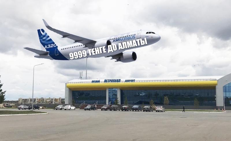 Из Петропавловска в Алматы можно будет улететь за 9999 тенге