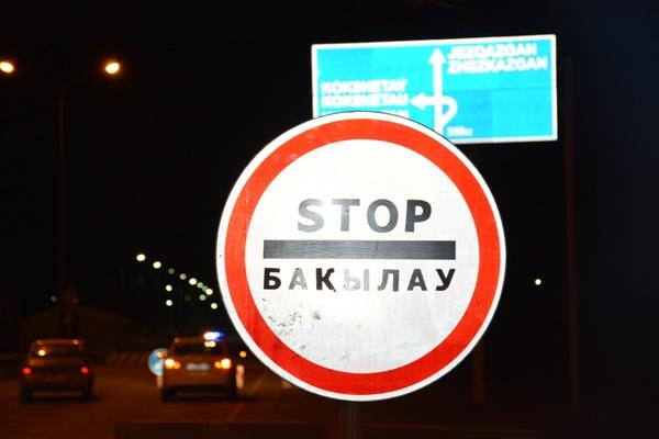 Мужчины пытались выехать из Петропавловска в баню к другу  в объезд блокпоста