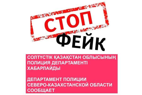 В Петропавловске назвали фейковой   информацию про 100 тысяч тенге за смерть от коронавируса