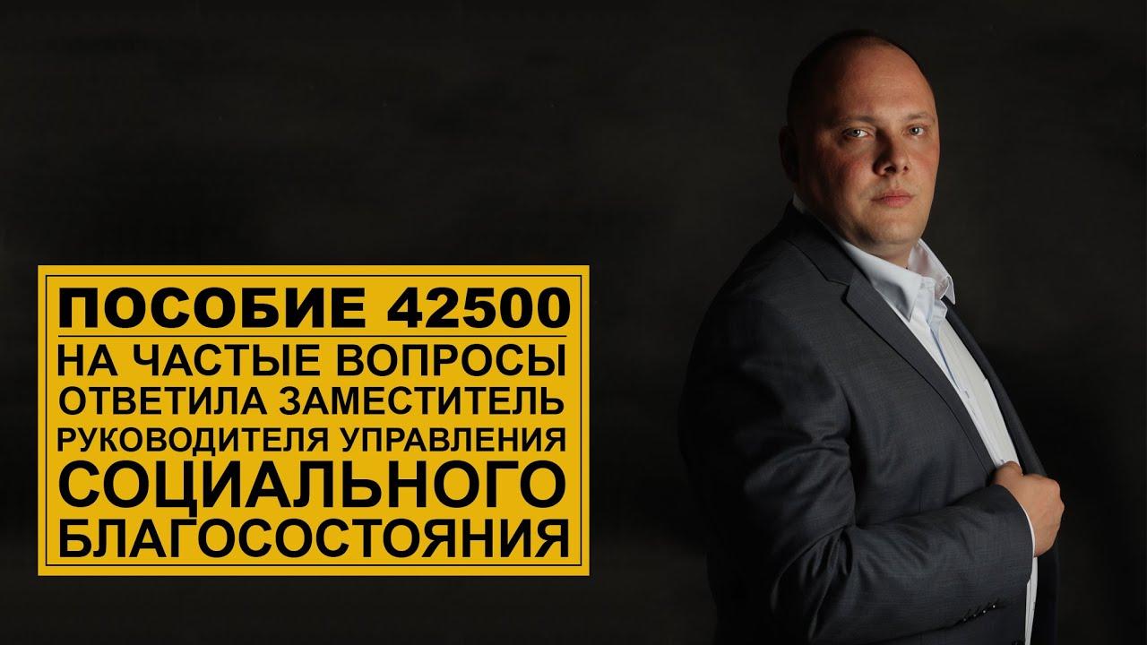 Как получить 42500 тенге в Казахстане
