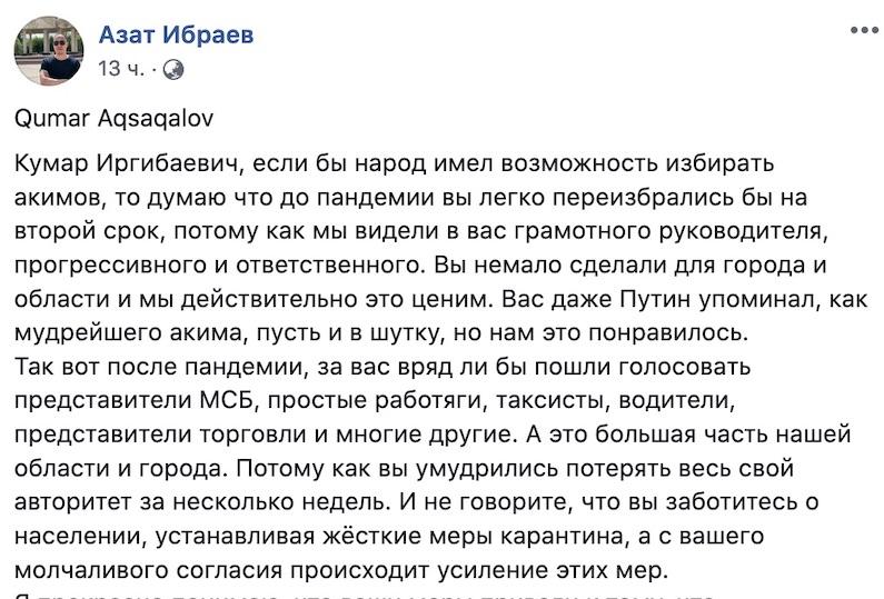 В сети обсуждают пост жителя Петропавловска об усилении карантина