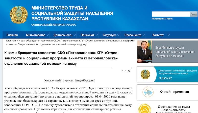 Социальные работники Петропавловска пожаловались на начальника