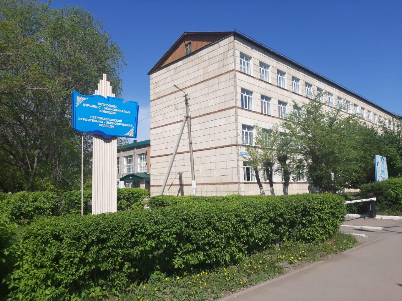 Петропавловский строительно-экономический колледж