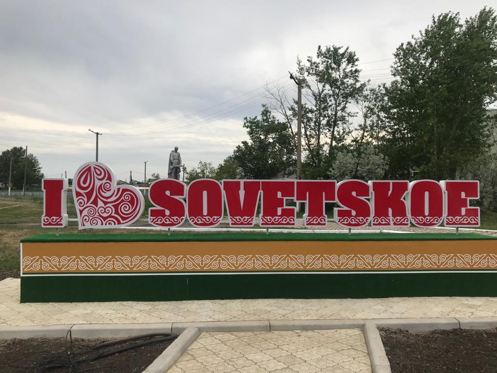 В селе Советское на севере Казахстана началась новая жизнь