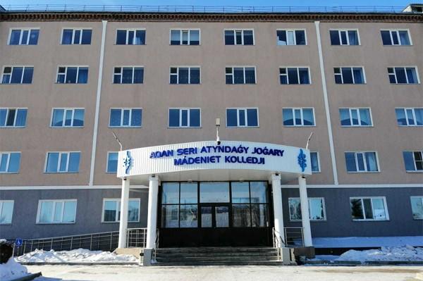 Высший колледж культуры им. Акана серэ, г. Кокшетау