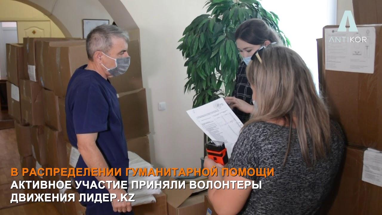 Гуманитарную помощь из России получили больницы Петропавловска