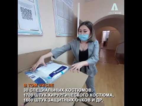 В Северо-Казахстанскую область доставили гуманитарную помощь из Катара