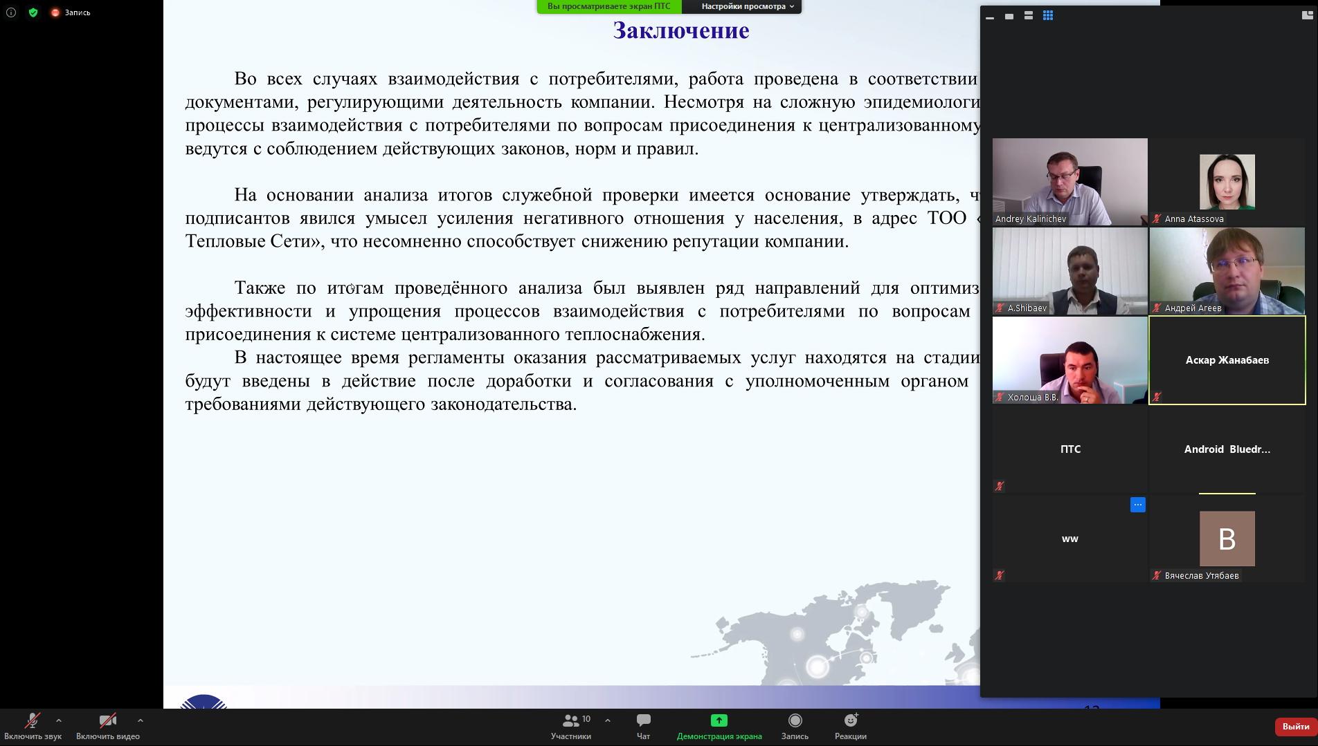 Акимат Петропавловска решил не участвовать в конфликте между монополистами и потребителями