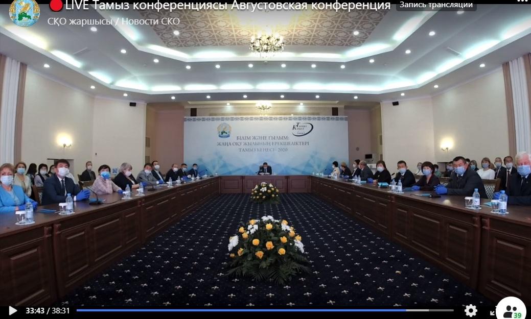 Педагогическая конференция на севере Казахстана потерпела фиаско