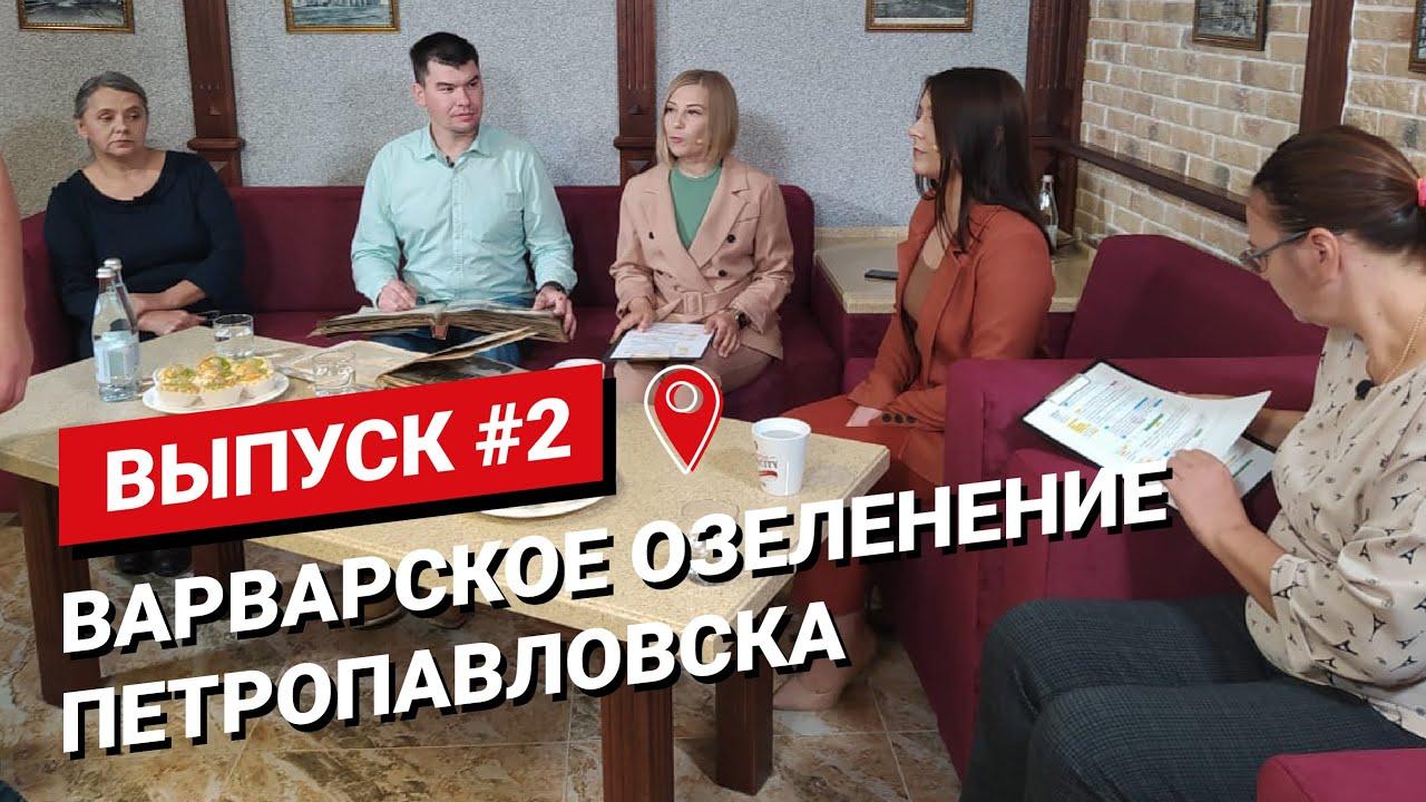 Варварское озеленение You&city ток-шоу. Выпуск 2.
