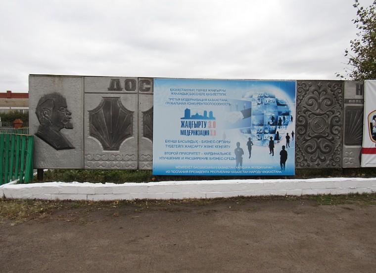 Переименовать всех Лениных собираются на севере Казахстана