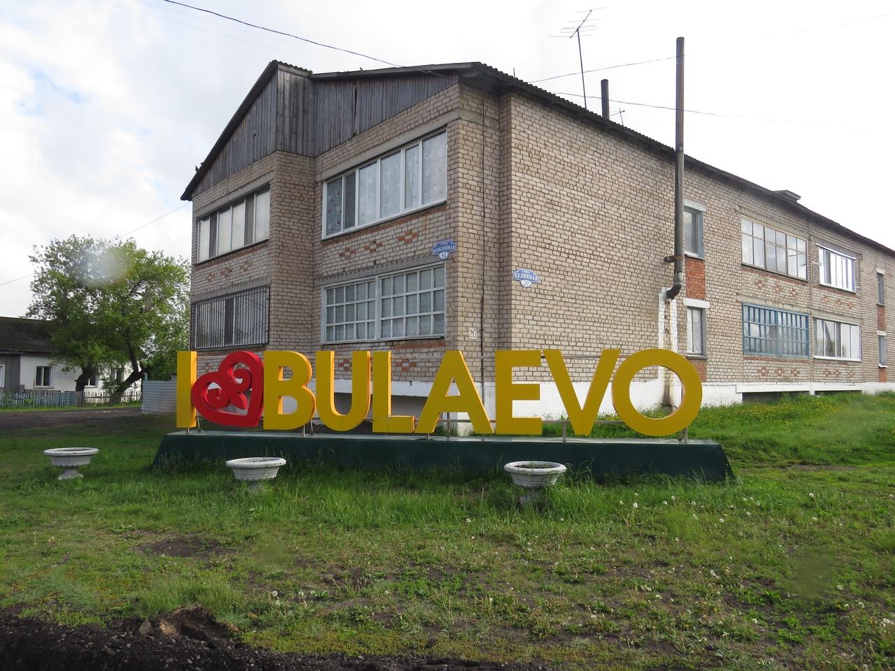 Булаево закрыли на карантин из-за коронавирусной инфекции