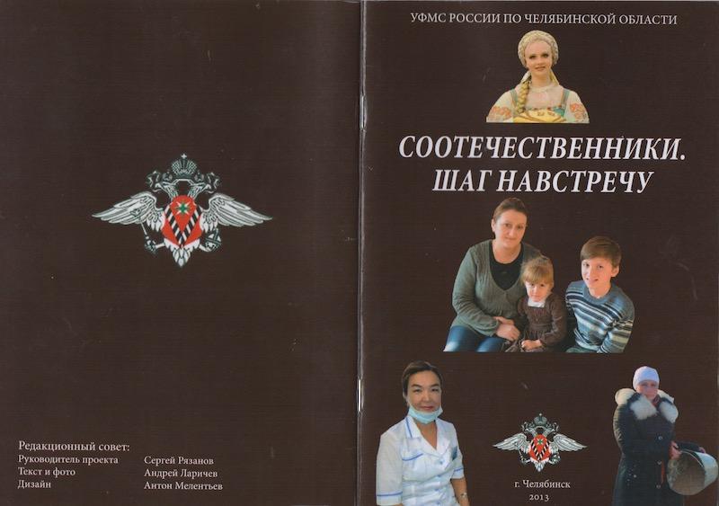 Переселение из Казахстана в Россию: как всё начиналось