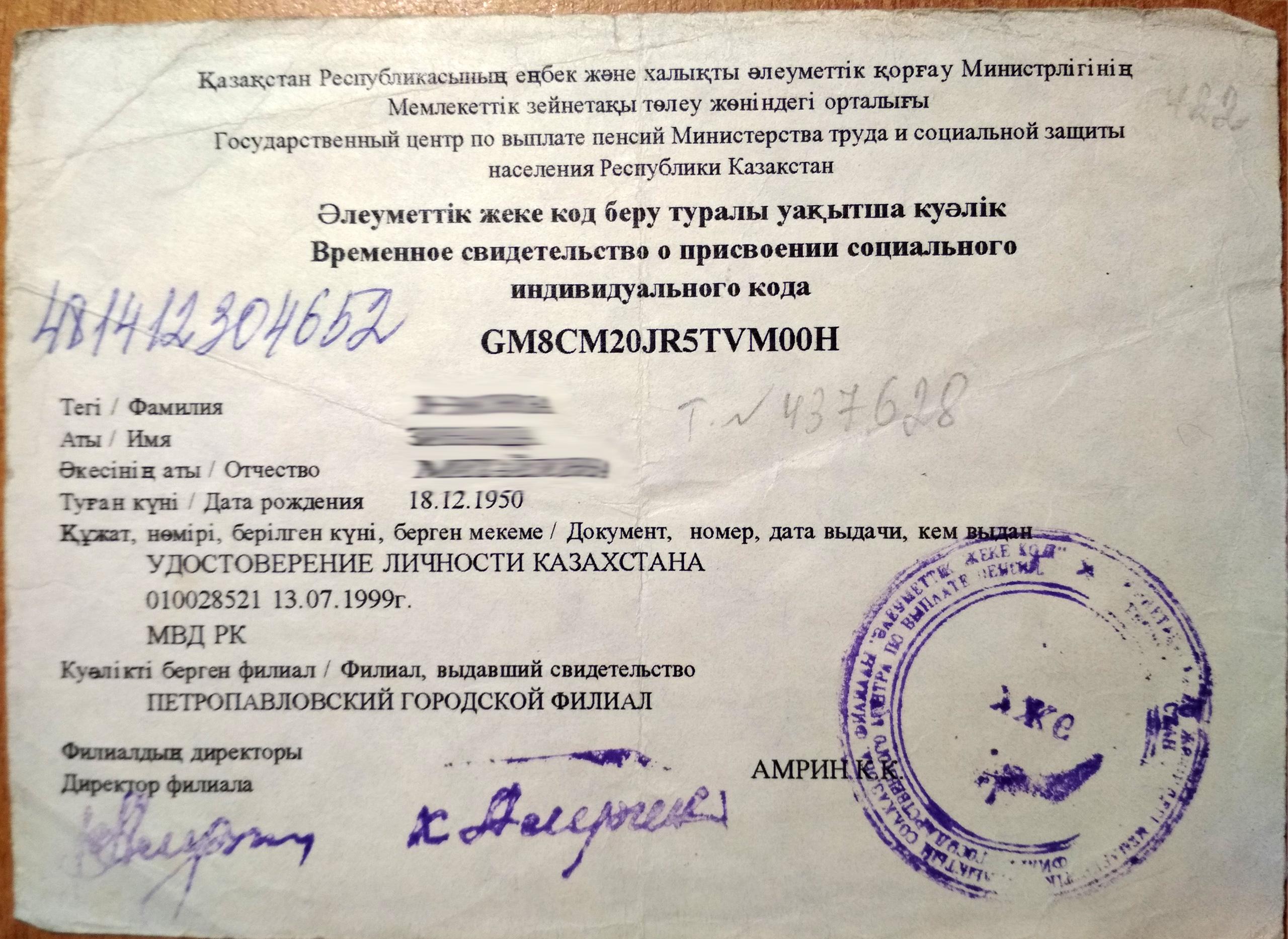Бумажки важные, но уже ненужные в Петропавловске
