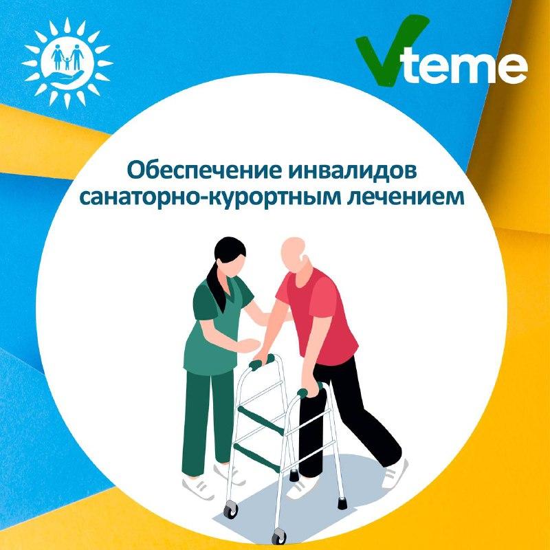 Как инвалиду попасть на курорт в Казахстане