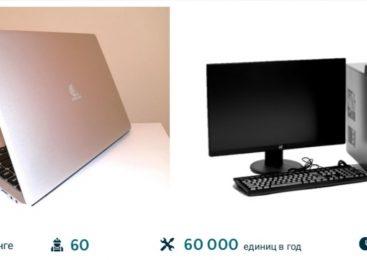 В Петропавловске компьютерную технику завода Кирова продают по интернету