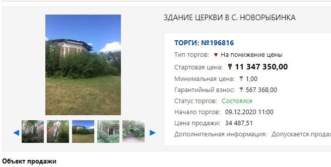Старинную церковь на севере Казахстана продали с аукциона за 34,5 тысячи тенге