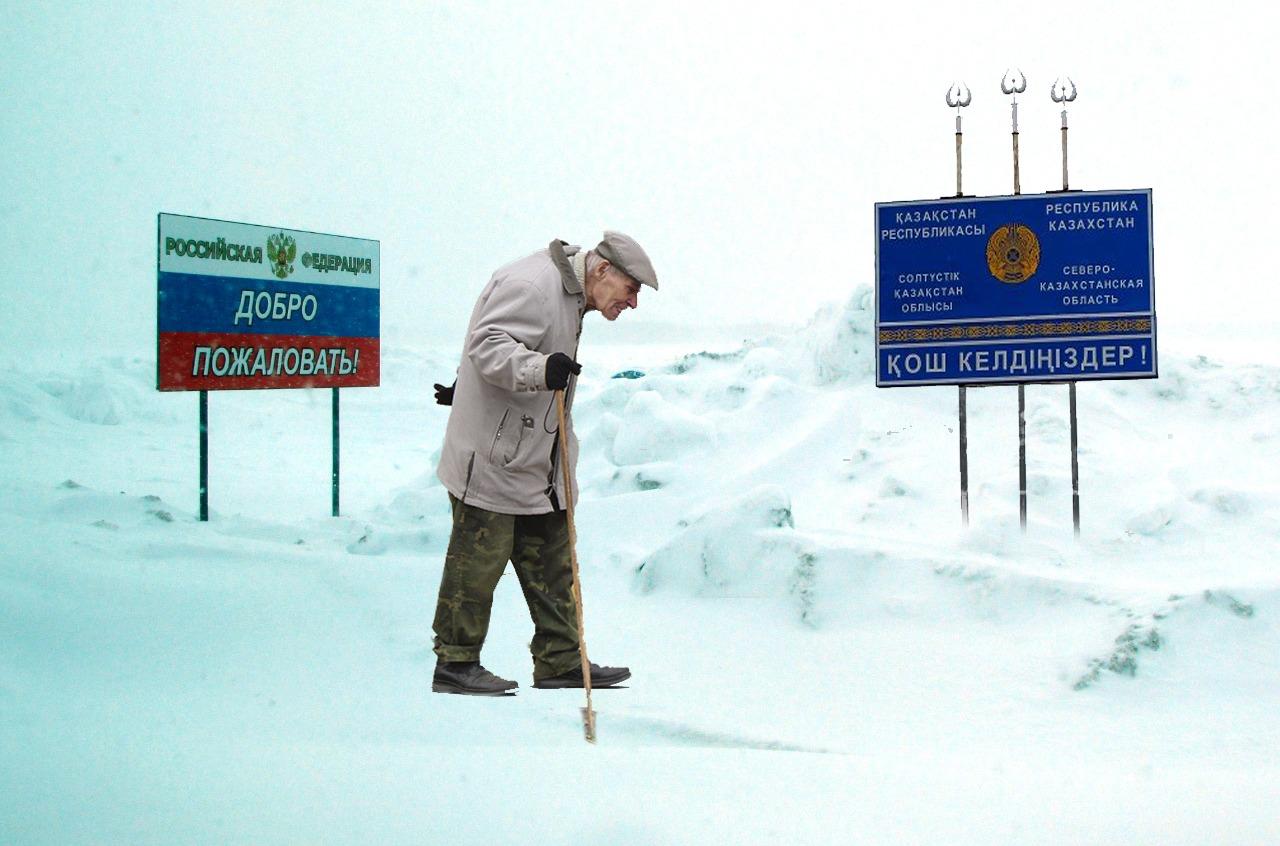 Общественники Петропавловска предложили обсудить с Россией проблему пересечения границы