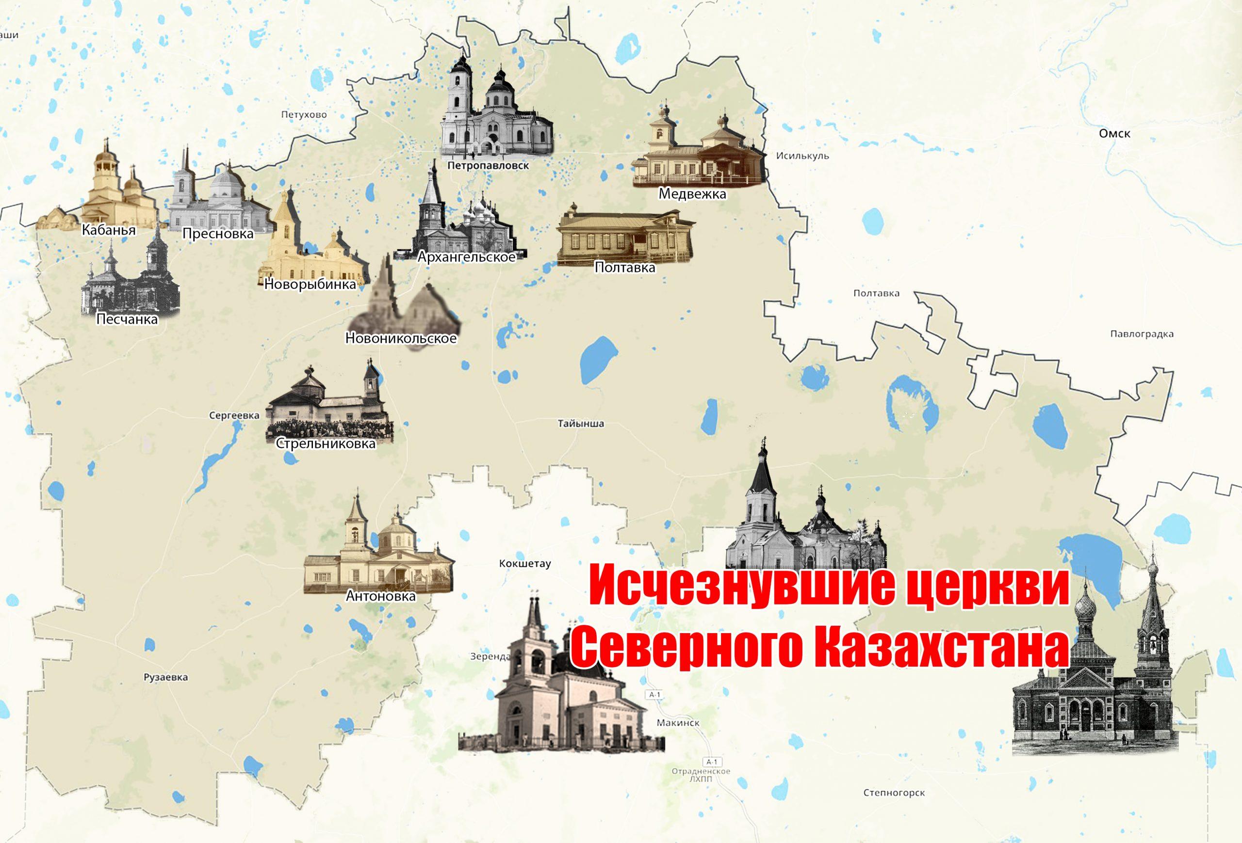 Исчезнувшие церкви Северного Казахстана