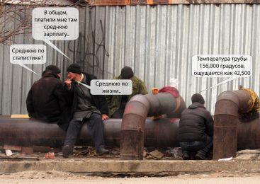 Северо-Казахстанская область: стабильность и постоянство низких зарплат