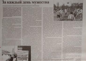 По страницам Пkz: Симфония Победы